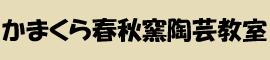 陶芸なら鎌倉のかまくら春秋窯陶芸教室
